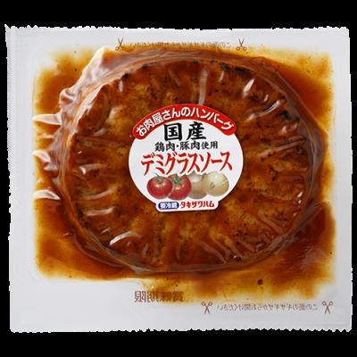 お肉屋さんのハンバーグ デミグラスソース
