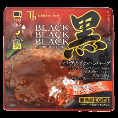 黒と黒と黒のハンバーグ デミグラスソース