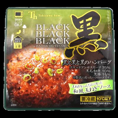 黒と黒と黒のハンバーグ 和風玉ねぎソース
