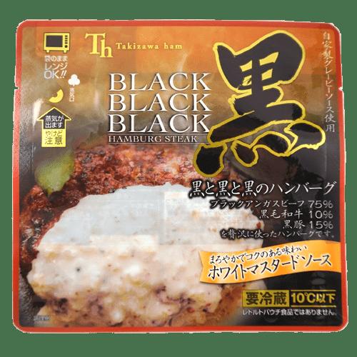 黒と黒と黒のハンバーグ ホワイトマスタードソース